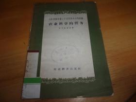 为实现苏共第二十次代表大会的决议——农业科学的任务--1957年1版1印---馆藏书,品以图为准