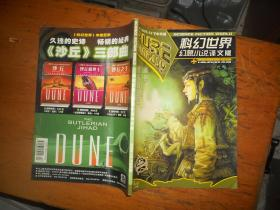 科幻世界 幻想小说译文版 2005年第12期