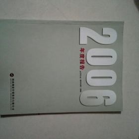 河南豫能控股股份有限公司 2006年度报告