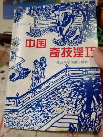 中国奇技淫巧   古代科学文化艺术生活类图书古籍