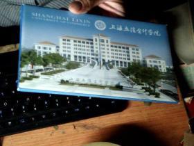明信片  上海立信会计学院  12张全     内页高于九品         6C