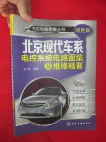 汽车电路图集丛书:北京现代车系电控系统电路图集及维修精要(双色版)      (大16开)