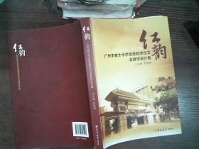 紅韻 廣州市育才中學優秀教學論文及教學設計集。