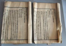 清代大开木刻本东周列国志卷二十一卷二十二刊刻精良纸张细腻,品好