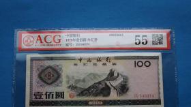ACG爱藏评级币55分 近全新1979年100元外汇券 外汇兑换券一张