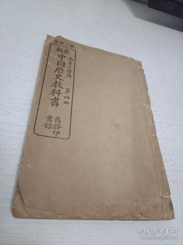 《最新中国历史教科书》第四册
