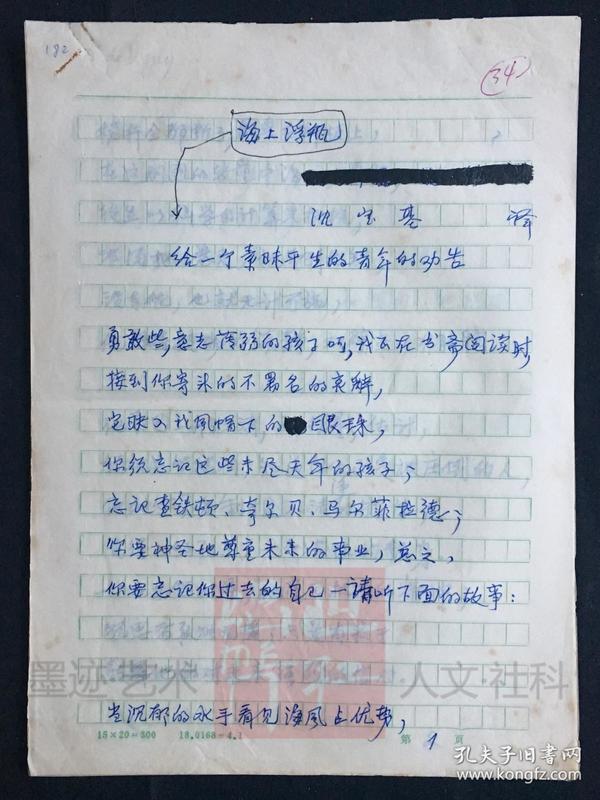 【独自叩门·墨迹·艺术·人文社科】——著名翻译家 沈宝基 翻译手稿·15页·WXYS1·29