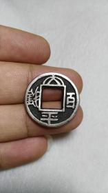三国时期 银质 太平百钱