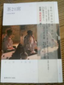 茶21席(古武南签名)