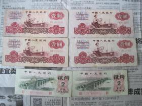 第三套人民币.一元和二角共六张和售