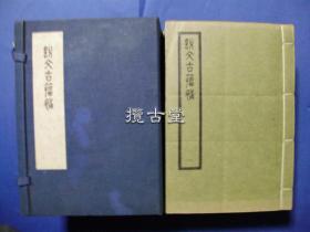 吳大澂  說文古籀補  一函8冊全 1924年  18.3×13cm
