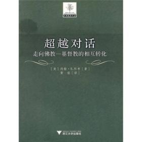 超越对话:走向佛教—基督教的相互转化 文明经典文丛