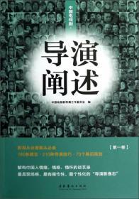 中国电视剧·导演阐:导演阐述