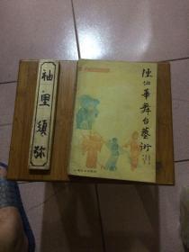 陈伯华舞台艺术