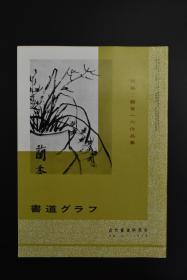 """《书道 》特集一巖谷一六作品集  书中介绍了巖谷一六的大量书法作品  巖谷一六日本著名的书法家 被誉为十九世纪振兴近现代日本书坛的""""三驾马车"""" 之一  日本月刊杂志  近代书道研究所1974年 2月号"""