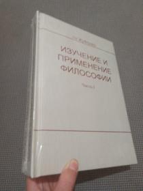 изучЕНиЕИ  ИРИМЕНЕНИЕ  философии(学哲学用哲学 上下册,俄语)