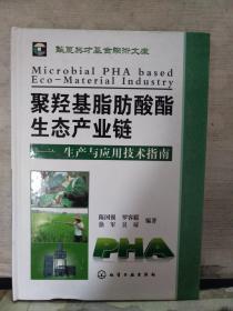 聚羟基脂肪酸酯生态产业链:生产与应用技术指南(陈国强 签名)保真