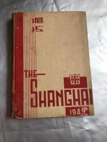1945年  沪江大学年刊(the university of shanghai) 一厚册