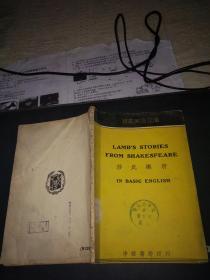 莎氏乐府(中华书局基本英语文库)1949年四版
