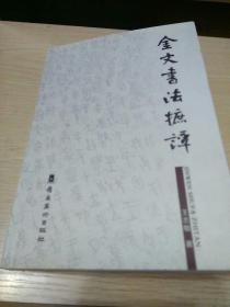 《金文书法摭谭》11年1版1印1000册