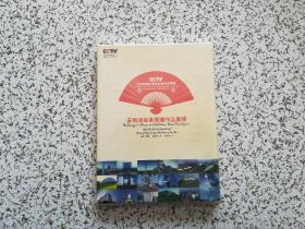 五粮液故事展播作品集锦 DVD   全新未开封