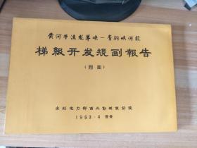 黄河干流龙羊峡--青铜峡河报 梯级开发规报告附图