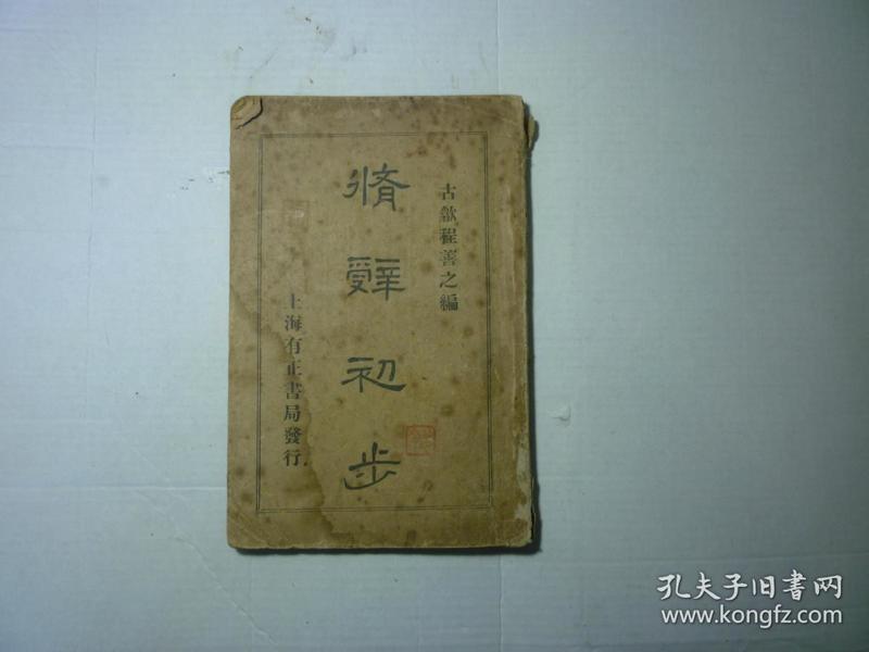 修辞初步//程善之编著. ..民国七年6月初版..上海有正书局