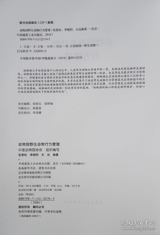动物园野生动物行为管理_张恩权,李晓阳,古远_孔夫子