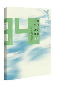 中國當代文學經典必讀:1994中篇小說卷