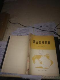 蒙古经济地理