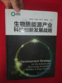 生物质能源产业科技创新发展战略      (大16开,硬精装)
