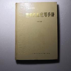 塑料性能应用手册(修订版)(精装本)