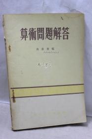 算术问题解答【1954年印】