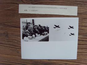 新华社老照片:【※ 1959年,朱德和周恩来,陈毅 彭真等,观看航空表演※】