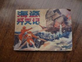 连环画《海盗歼灭记》    75品   84年一版一印