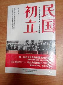 民国初立:1912—1916年的民主、自由与宪政
