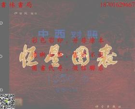 中西对照恒星图表 1950年 星图分册-伊世同编绘-排印本(复印本)