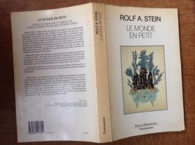 罗尔夫·斯坦因(又译石泰安,法国汉学家)Le Monde en Petit