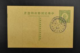 侵华史料 《中华民国邮政明信片》八分  中华民国邮政  一枚 盖戳  民国政府还都四周纪念  上海   民国三十三年 三月三十日  1944年3月30日