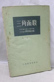 三角函数【1960年印】