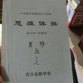 思维体操(供小学六年级用)