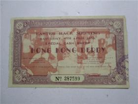香港赛马会 1950年 夏季大彩票(尺寸;15.3cm*9.1cm)