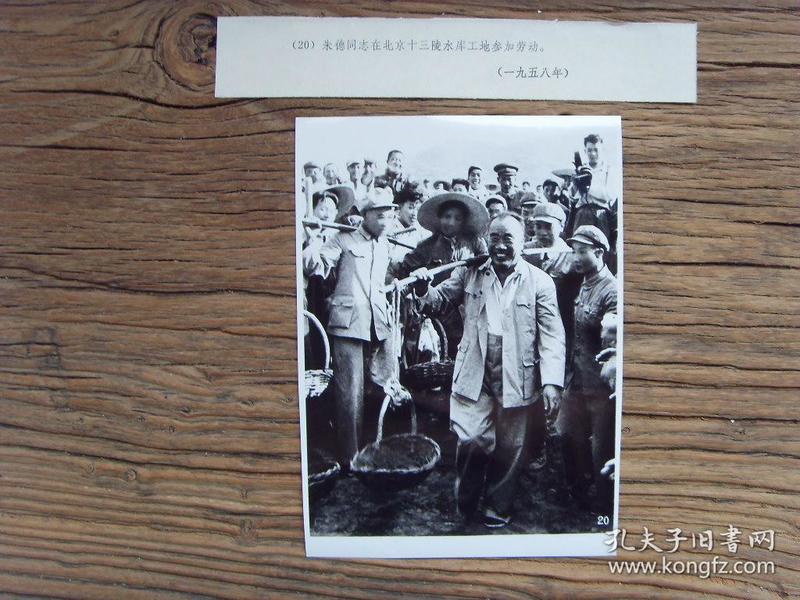 新华社老照片:【※ 1958年,朱德在北京十三陵水库参加劳动※】