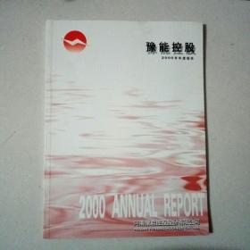 河南豫能控股股份有限公司 2000年度报告