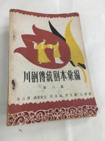 川剧传统剧本彚编 第八集