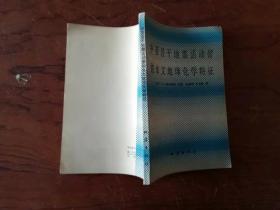 【中亚若干地震活动带的水文地球化学特征