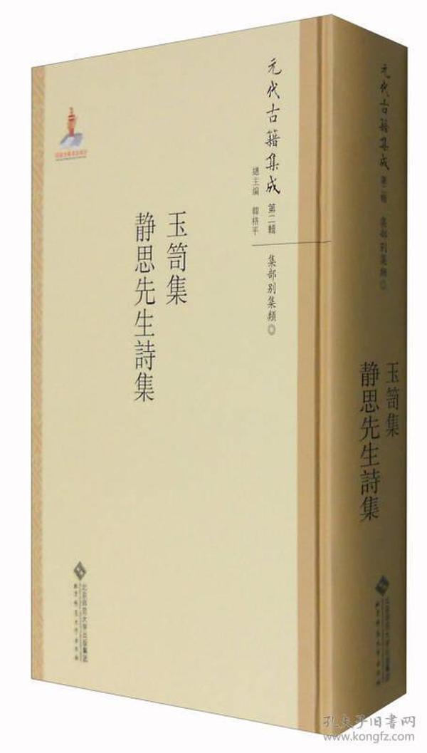 9787303211326玉笥集.静思先生诗集-元代古籍集成-第二辑