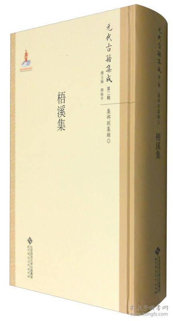 9787303211272梧溪集-元代古籍集成-第二辑