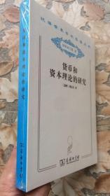 商务印书馆 汉译世界学术名著丛书 分科本 经济8---货币和资本理论的研究