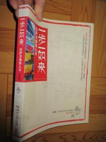 一步一如來:拉薩圣境旅人書       (小16開)